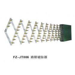 FZ-JT006路障破胎器-喀什办公家具,喀什方正办公家具