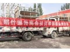 喀什温州商会扶贫帮困送温暖活动