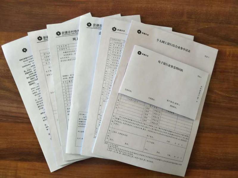 单据凭证系列-喀什印刷厂,新疆菲特印刷
