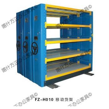 FZ-HY010移动货架-喀什办公家具,喀什方正办公家具