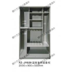 FZ-JY020监狱专用装备柜-喀什办公家具,喀什方正办公家具
