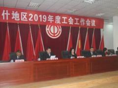 喀什地区召开2019年度全区工会工作会议