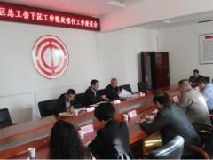 自治区总工会下沉工作组来喀开展下沉工作