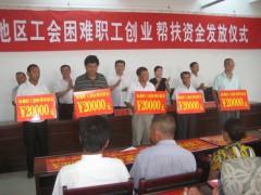 地区工会困难职工创业帮扶资金发放仪式