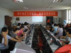 喀什地区工会财务、经审业务培训班