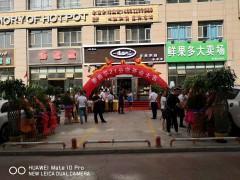 喀什香曲尔宏福花园店开业视频