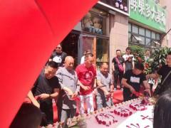 喀什香曲尔宏福花园店开业人潮涌动庆开业