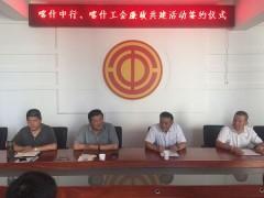 喀什地区工会、中行喀什地区分行结对开展廉洁共建活动