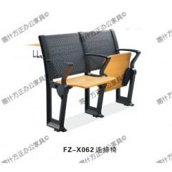 FZ-x062连排椅-喀什办公家具,喀什方正办公家具