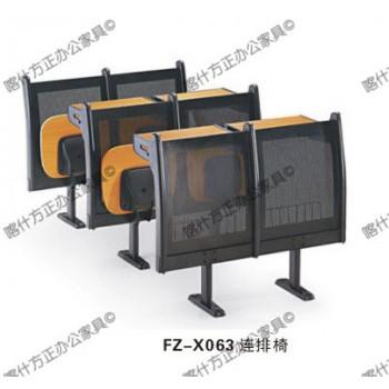 FZ-x063连排椅-喀什办公家具,喀什方正办公家具