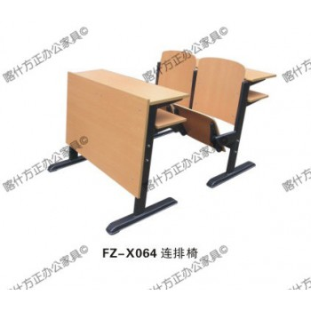 FZ-x064连排椅-喀什办公家具,喀什方正办公家具