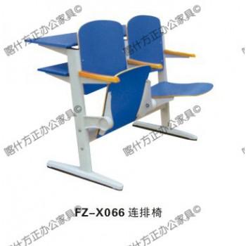 FZ-x066连排椅-喀什办公家具,喀什方正办公家具