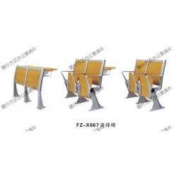 FZ-x067连排椅-喀什办公家具,喀什方正办公家具