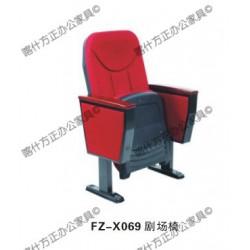 FZ-x069剧场椅-喀什办公家具,喀什方正办公家具