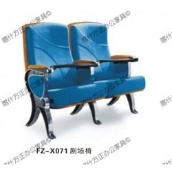 FZ-x071剧场椅-喀什办公家具,喀什方正办公家具