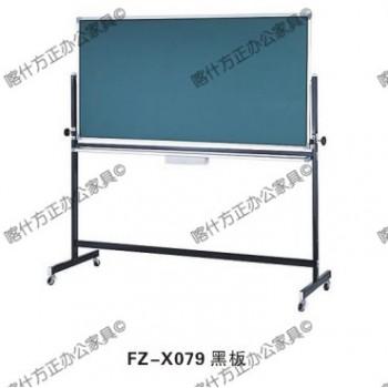FZ-x079黑板-喀什办公家具,喀什方正办公家具