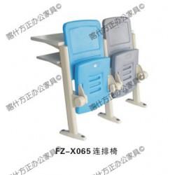 FZ-x065连排椅-喀什办公家具,喀什方正办公家具
