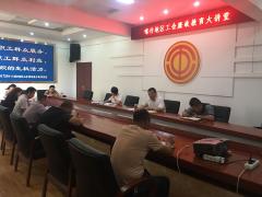 """地区工会组织开展""""廉政教育大讲堂""""活动"""