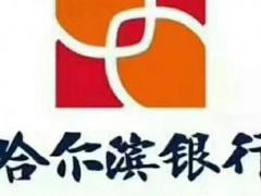 哈尔滨银行又被处罚了!哈尔滨银行吕天君迎大考:贷款违规、催收被投诉!