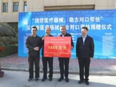 深圳援助喀什医疗设备捐赠仪式在援疆指挥部举行