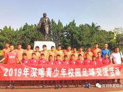 2019年深喀青少年足球交流活动圆满结束