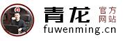 符文明个人官方网站