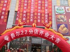 喀什香曲尔2020年5月16日乌恰县22分店开业盛典 (13)