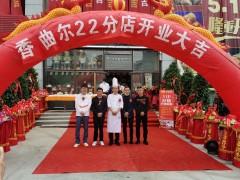 共切蛋糕庆开业-喀什香曲尔乌恰县22分店开业大吉