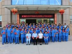团队建设-新疆佳杰环保科技有限公司