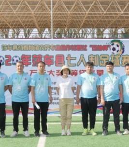 """莎车县成功举行""""足协杯""""七人制男子足球赛"""