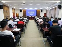 深圳援疆前方指挥部召开党风廉政建设暨安全管理工作会
