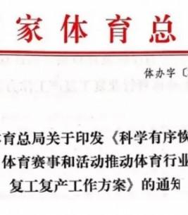 体育总局:科学有序恢复体育赛事和活动,有序全面开放各类体育设施,重启中国足协超级联赛等赛事