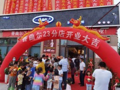 祝贺喀什香曲尔手感烘焙坊泽普县第23分店开业大吉