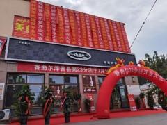 喀什香曲尔手感烘焙坊泽普县第23分店开业现场