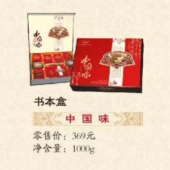 2020喀什香曲尔月饼-中国味