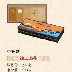 2020喀什香曲尔月饼-锦上添花