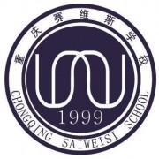 重庆两江新区赛维斯职业培训学校