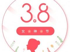 【百合苑商业街】女神节专属宠爱 ,3月8日狂欢开启