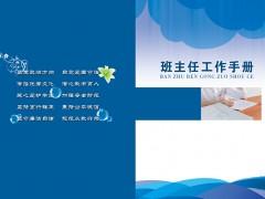 学校用本册展示-喀什印刷厂,新疆金铂莱商贸 (9)