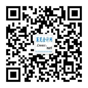 莱芜会计网二维码账号:lwaccnet