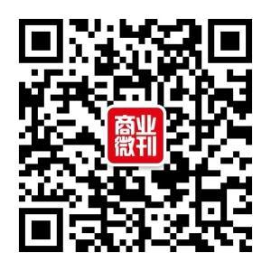 商业微刊二维码账号:sywkan