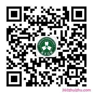 广东协大口腔医院