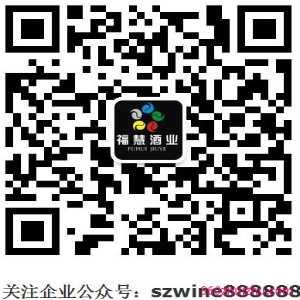 福慧酒业二维码账号:szwine888888