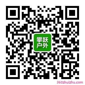 攀跃户外二维码账号:panyue178